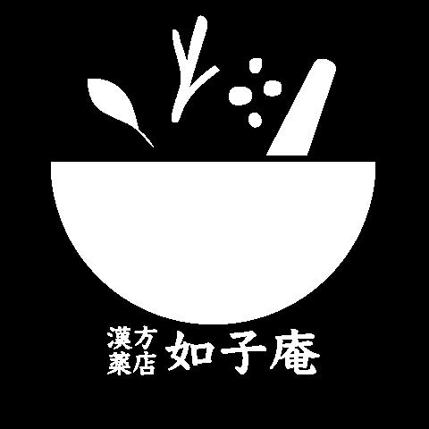 漢方薬店 如子庵