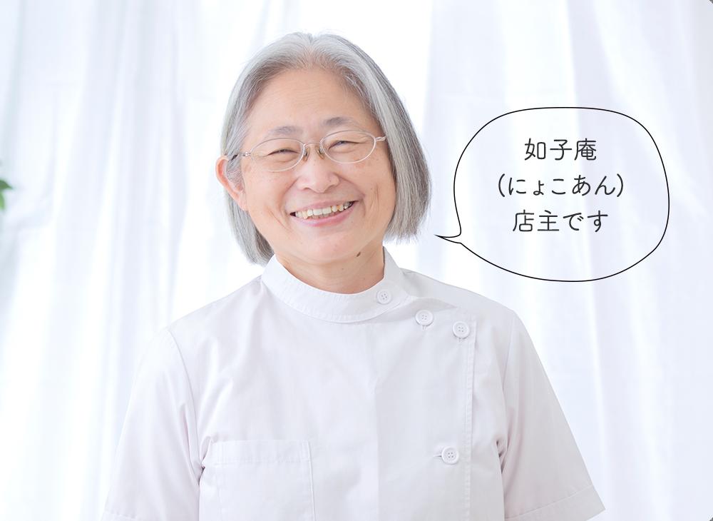 如子庵の店主です